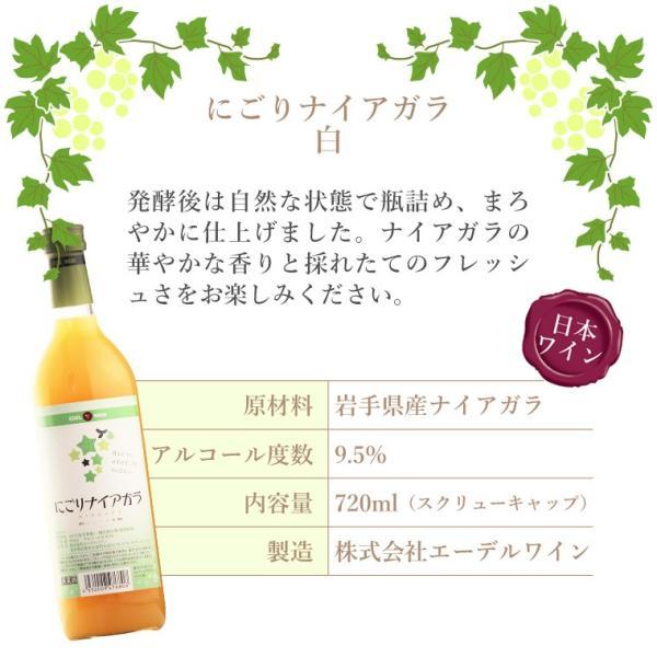 エーデルワイン にごりナイアガラ 白ワイン 甘口 edelwein 05