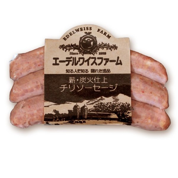 敬老の日 ギフト 2021 春 薪・炭火仕上げ チリソーセージ 5パック 内祝い お歳暮 ギフト 高級 食べ物 肉 プレゼント 北海道の 贈り物にも!   手造り
