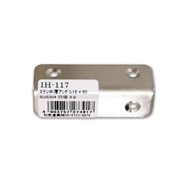和気産業 4903757273917 IH−117 ステン中厚アングル 横幅60mm