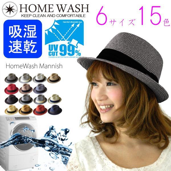 帽子メンズハット大きいサイズ中折れ帽洗える折りたたみ帽子