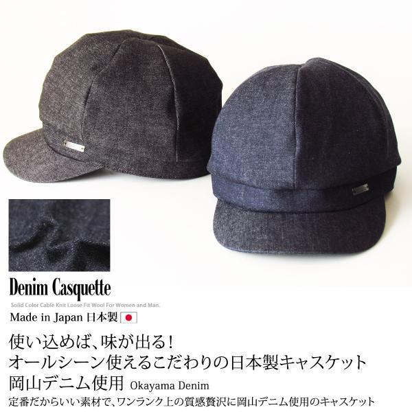 キャスケットメンズ帽子ジャパンデニム使用日本製