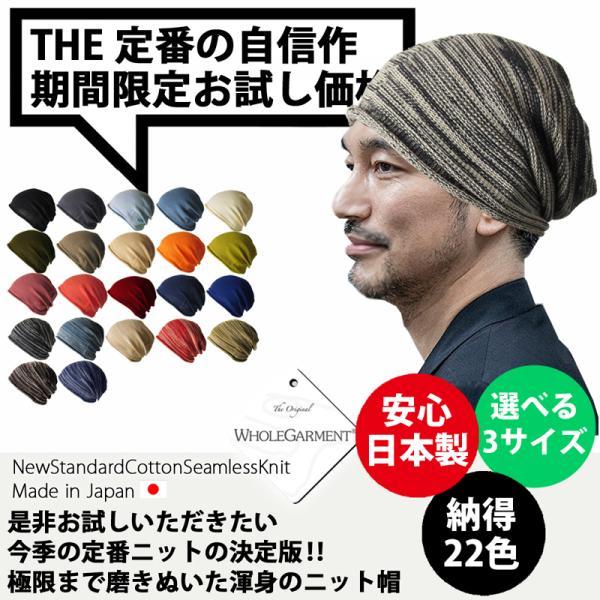 大きいサイズ 綿 コットン レディース メンズ ニット帽 医療用帽子 抗がん剤 帽子|edgecity|03