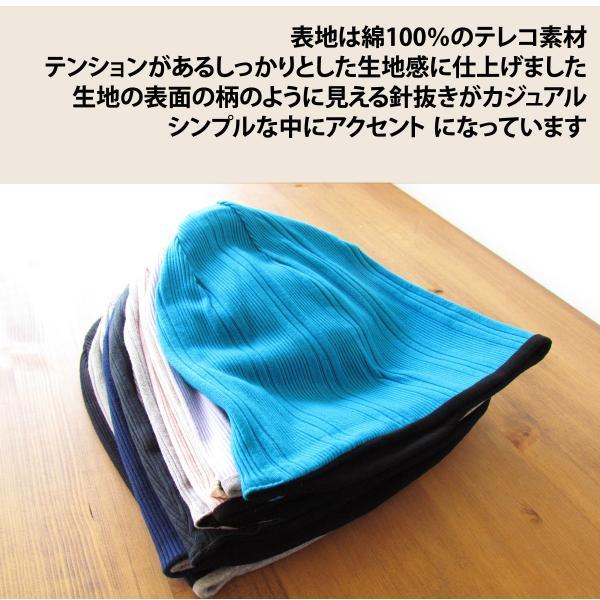 医療用帽子 帽子 メンズ レディース ニット帽 抗がん剤 タイプ2|edgecity|02