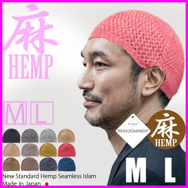 イスラムワッチイスラム帽メンズ帽子イスラム帽子ニット帽麻大きいサイズ