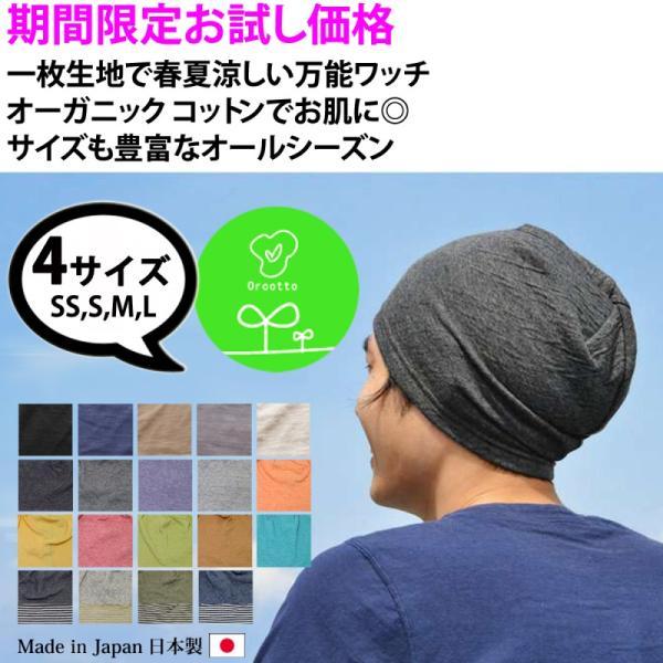 ニット帽 メンズ レディース 医療用帽子 抗がん剤 帽子 オーガニックコットン edgecity 02