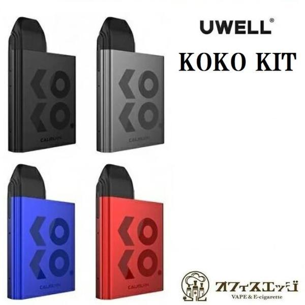 【選べる氷結リキッド15ml 2本付き!!】Caliburn KOKO Portable System Kit 520mAh 2ml カリバーン ココ 電子タバコ スターターキット ベイプ 本体  [M-8]|edgejp