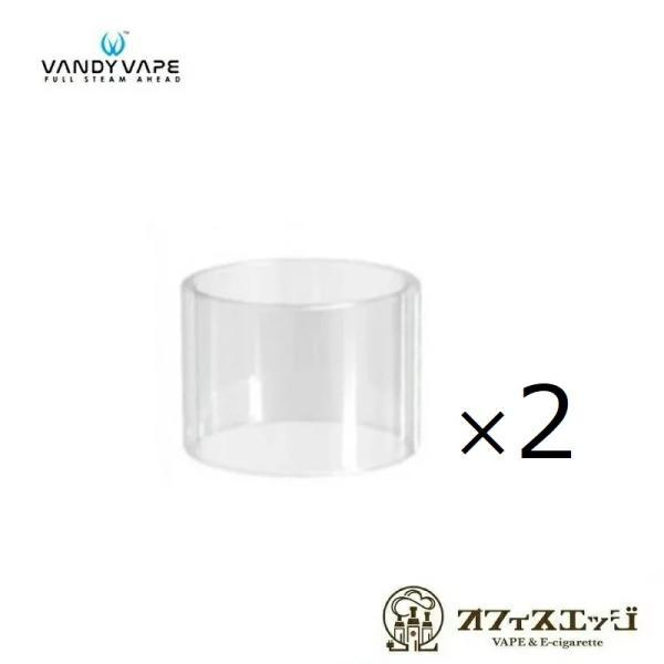 2個セット VANDYVAPE交換用ガラスチューブ2ml KYLINRTA用 アトマイザーキリン D-39