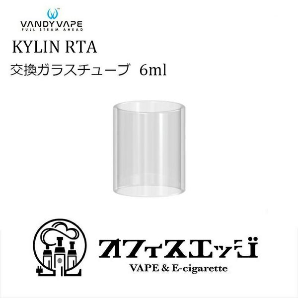 VANDYVAPE交換用ガラスチューブ6mlKYLINRTA用ベイプアトマイザーキリン