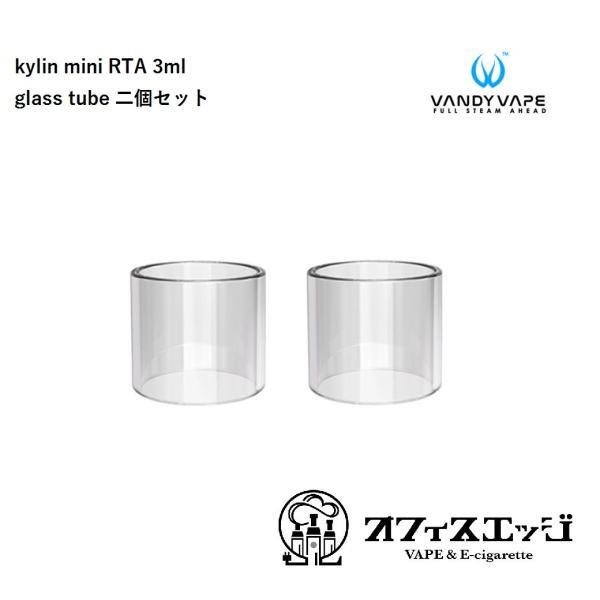 ベイプVANDYVAPE交換用ガラスチューブ2個セット3mlKYLINMINIRTA用アトマイザーキリン電子たばこvandyva