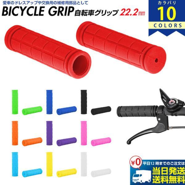 自転車 グリップ 単色 自転車パーツ ハンドル BMX|edgesports