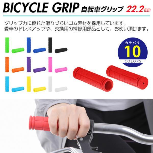 自転車 グリップ 単色 自転車パーツ ハンドル BMX|edgesports|02