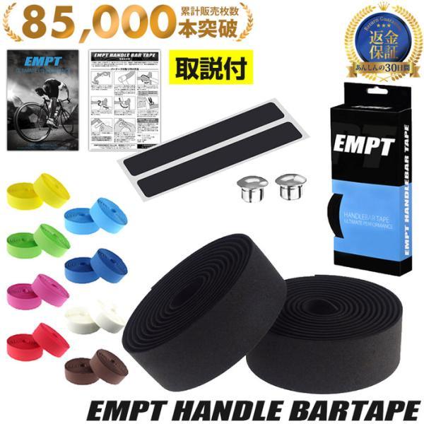 EMPT バーテープ EVA 単色 エンドキャップ エンドテープ セット   ブラック ブラウン レッド ブルー イエロー グリーン ホワイト ピンク 黒 茶 黄 青 緑 赤 白 edgesports