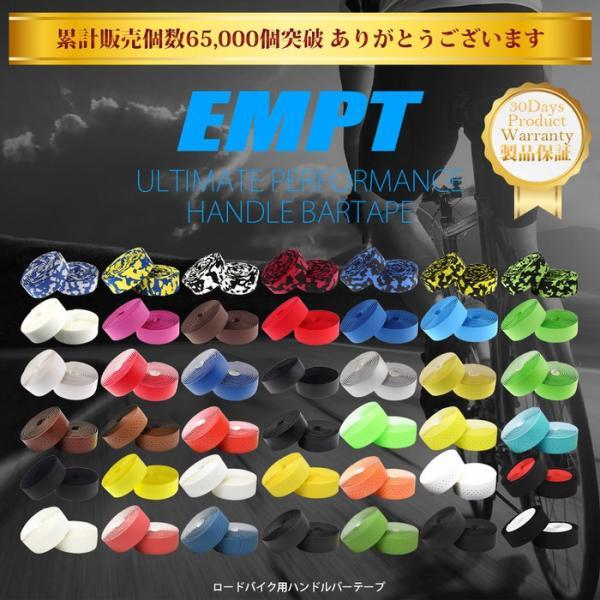 EMPT バーテープ EVA 単色 エンドキャップ エンドテープ セット   ブラック ブラウン レッド ブルー イエロー グリーン ホワイト ピンク 黒 茶 黄 青 緑 赤 白 edgesports 02