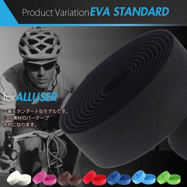 EMPT バーテープ EVA 単色 エンドキャップ エンドテープ セット   ブラック ブラウン レッド ブルー イエロー グリーン ホワイト ピンク 黒 茶 黄 青 緑 赤 白 edgesports 12