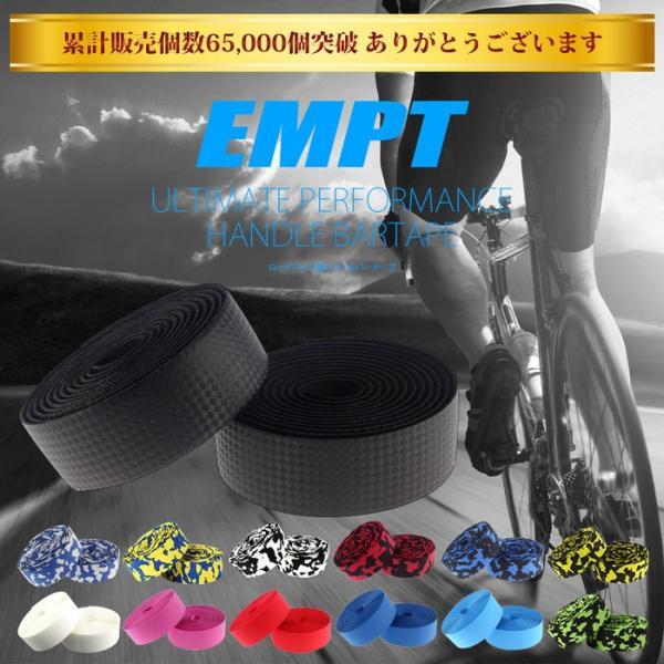 EMPT バーテープ EVA 単色 エンドキャップ エンドテープ セット   ブラック ブラウン レッド ブルー イエロー グリーン ホワイト ピンク 黒 茶 黄 青 緑 赤 白 edgesports 10