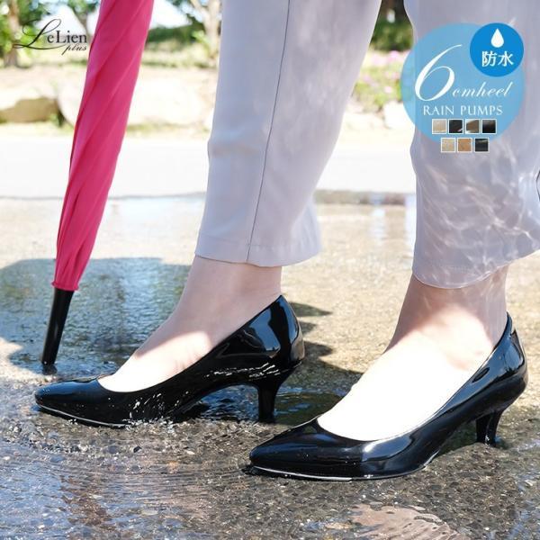 レインパンプス 美脚ポインテッドトゥパンプス  低反発インソール 6cm走れる 防水加工