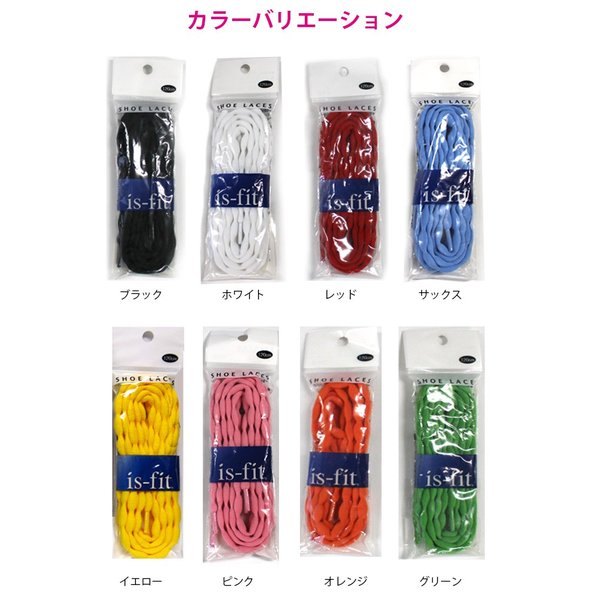 is-fit シューレース SHOE LACE120cm  スニーカー ほどけにくい 8色展開|edie|02