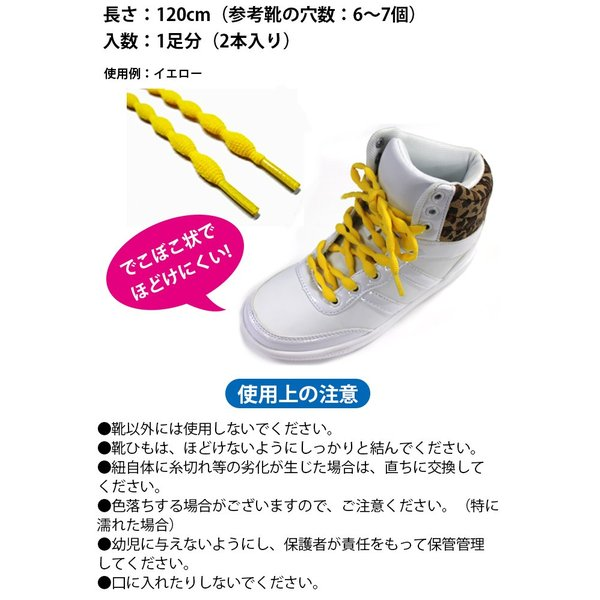 is-fit シューレース SHOE LACE120cm  スニーカー ほどけにくい 8色展開|edie|03