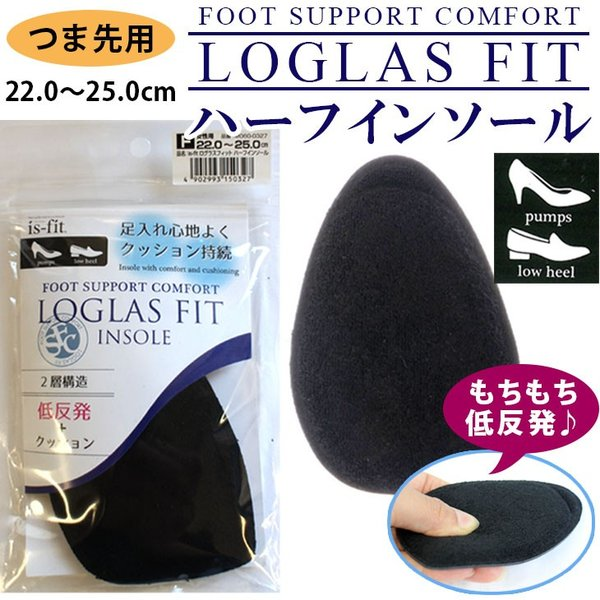 is-fit ログラスフィットハーフインソール 女性用22.0〜25.0cm LOGLAS FIT パンプス ローヒール 2層構造 低反発 クッション 抗菌防臭 フィット つま先|edie