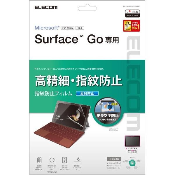 エレコム Surface Go/保護フィルム/防指紋/反射防止 TB-MSG18FLFAHDの画像