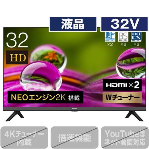 ハイセンス32V型ハイビジョン液晶テレビ32A30G 32A30G