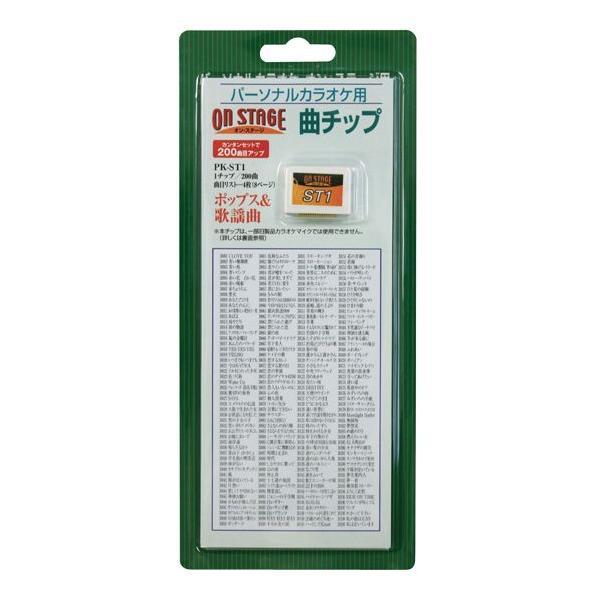 佐藤商事 オン・ステージ用追加曲チップ PK-ST1 [PKST1]