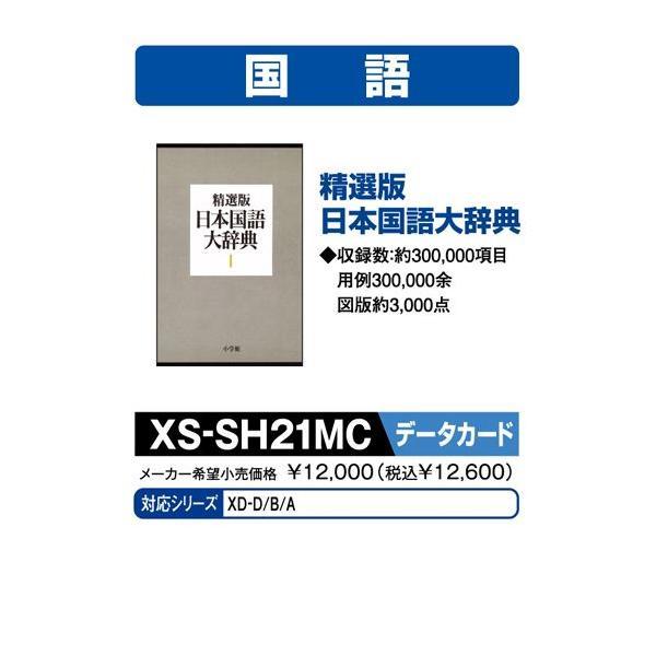 カシオ 電子辞書追加コンテンツ(マイクロSDカード版) XS-SH21MC [XSSH21MC]