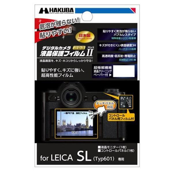 ハクバ LEICA SL(Typ601) 専用 液晶保護フィルム DGF2-LSL601 [DGF2LSL601]