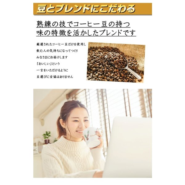 ポイント消化 コーヒー豆 オリジナルブレンド 珈琲 選べる 豆 中挽き 粉  20杯分 お試し 福袋 200g 送料無料 セール|edoshounin|04