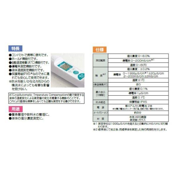 養魚・飲料水の管理に最適 シンワ デジタル塩分濃度計 72799 新品|edougukann|02