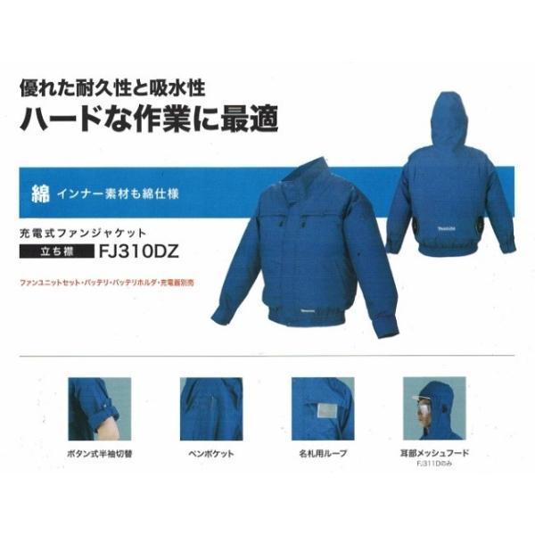 36c2c6b9171ca3 マキタ FJ310DZ Sサイズ 充電式ファンジャケット 綿製 立ち襟 ジャケットのみ ファンユニット ...