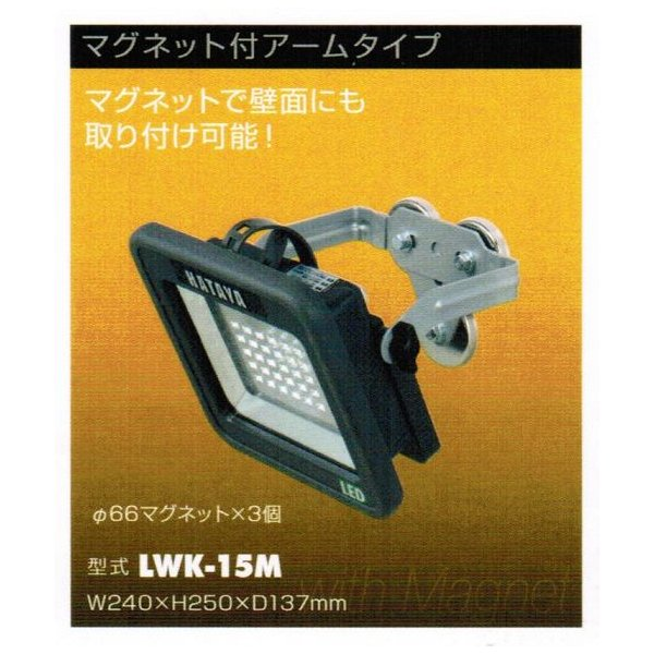 送料無料 ハタヤ 屋外用充電式LEDケイ・ライト プラス LWK-15M アームタイプ 新品|edougukann