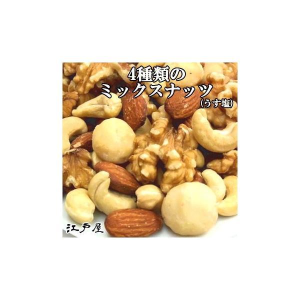 【送料無料】厳選4種類のミックスナッツ うす塩  《2kg》 (1kg×2袋)