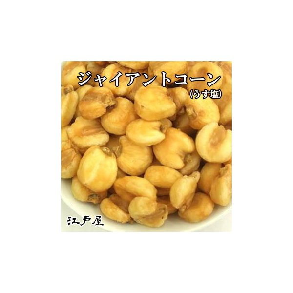 【3,980円(税込)で送料無料】ジャイアントコーン(うす塩) 120g  ロースト 粒ぞろい  トウモロコシ 美容と健康にミネラル・食物繊維が豊富
