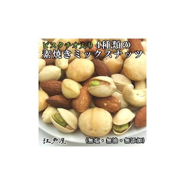 ピスタチオ入り4種類の素焼きミックスナッツ1kg  ピスタチオ アーモンド カシューナッツ マカダミアナッツ