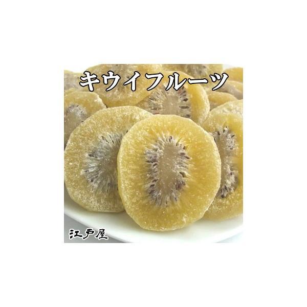 【ネコポス送料無料(追跡可能)】ドライフルーツ タイ産 無着色キウイフルーツ 250g 健康と美容にビタミンC・食物繊維《新鮮・高品質・自慢の美味さ》