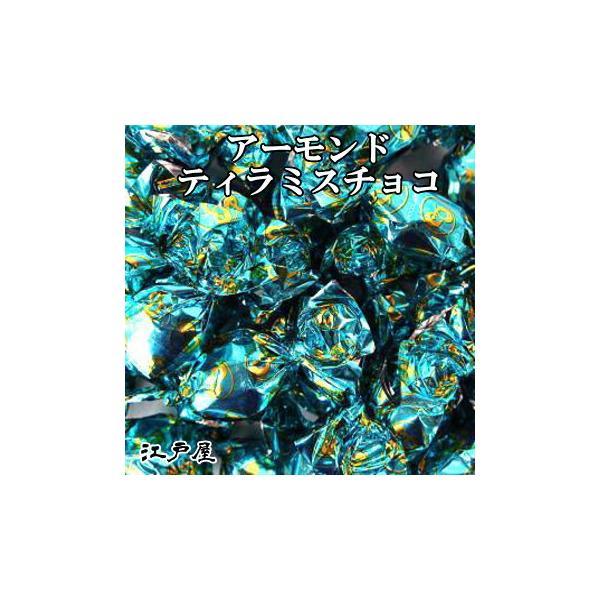 【3,980円(税込)で送料無料】元祖ピュアレ アーモンドティラミスチョコ 大袋500g