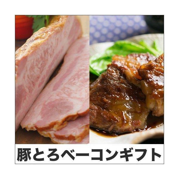 お歳暮ギフトに! ベーコンギフトセット 合計600g!豚とろベーコン(400g)・ほろうま軟骨ソーキ煮がセット3冠ベーコンのギフトセット|惣菜 |