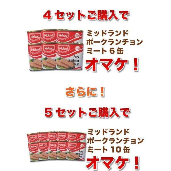 送料無料 ポークランチョンミート♪ミッドランド缶詰 5缶セット 2セット以上でオマケ付き!|缶詰||edoya13|09