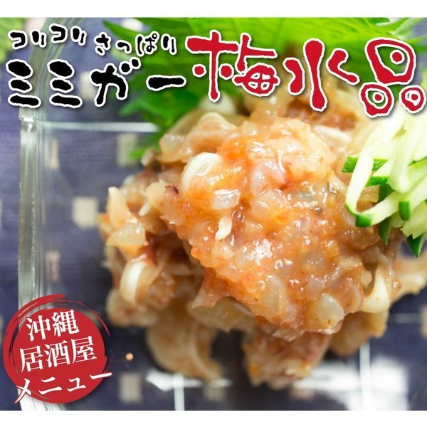 ミミガー梅水晶 沖縄が誇るコリコリおつまみが珍味とコラボ!サメ軟骨の梅肉和え 珍味/酒の肴/コラーゲン/コンドロイチン/ヤゲン軟骨入り |冷凍食品 |