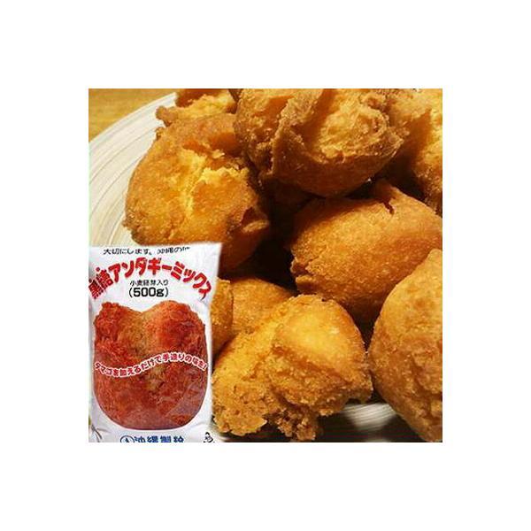 黒糖 サーターアンダギー ミックス 500g (沖縄製粉)おきなわん(ドーナツ)の素 サーターアンダギー ミックス粉 小麦粉 通販 お取り寄せ セール |製菓材料 |