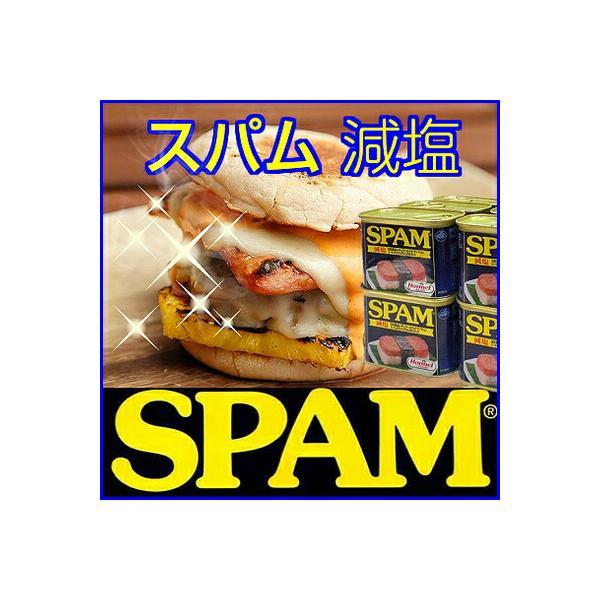 スパム 減塩(SPAM) (340g)スパム 手軽に作れる♪ポークランチョンミート 通販 沖縄土産 ホーメル 減塩 スパム お試し |缶詰 |