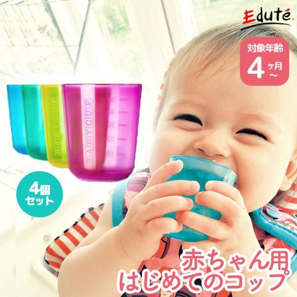 ベビーカップ 4個入り トレーニングカップ BABY CUP 赤ちゃん コップ マグ|edute