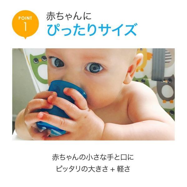 ベビーカップ 4個入り トレーニングカップ BABY CUP 赤ちゃん コップ マグ|edute|04