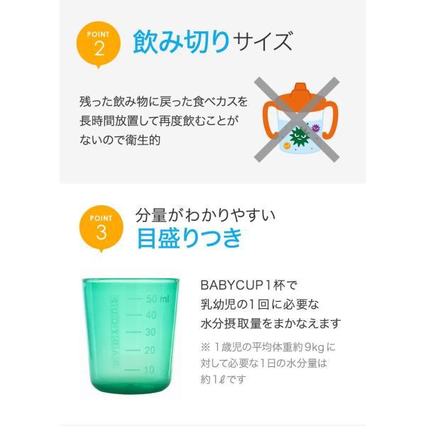 ベビーカップ 4個入り トレーニングカップ BABY CUP 赤ちゃん コップ マグ|edute|05