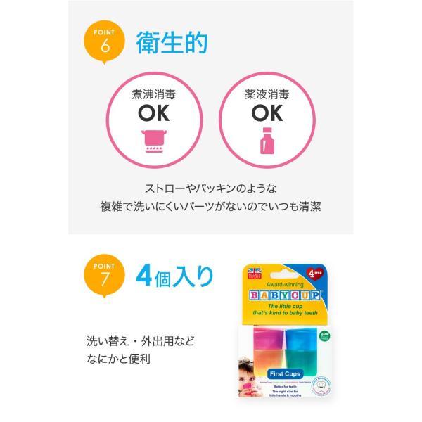 食器 ベビー食器 0歳 誕生日プレゼント 赤ちゃん ランキング コップ BABY CUP ベビーカップ お食い初め 離乳食 トレーニング 出産祝い|edute|07