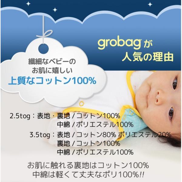 grobag グロバッグ 赤ちゃん おくるみ 寝袋 スリーパー 0歳 1歳 誕生日プレゼント 一歳 プレゼント ランキング 出産祝い おしゃれ お祝い|edute|09