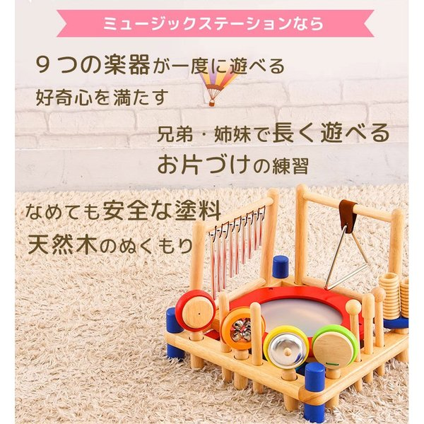 3歳 4歳 誕生日プレゼント 男 女 知育玩具 木のおもちゃ 木 おもちゃ 木製 楽器玩具 ミュージックステーション ImTOY アイムトイ|edute|04