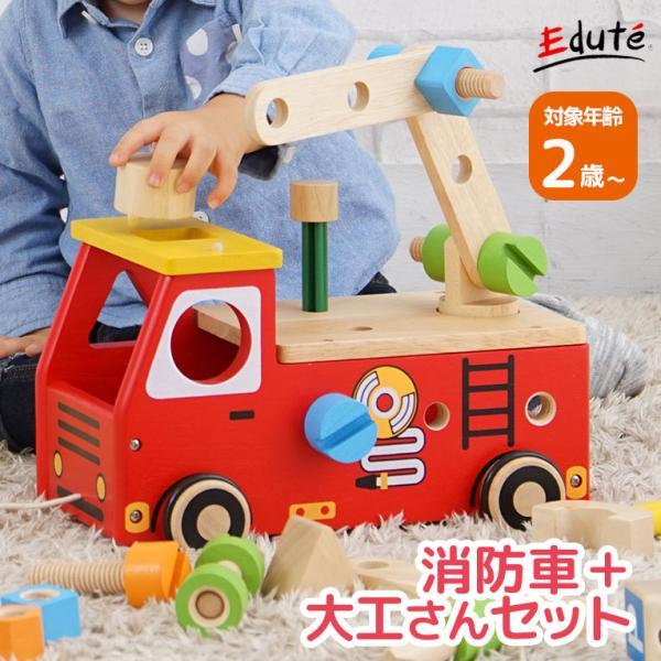 [アイムトイの木のおもちゃ] アクティブ消防車 / 知育玩具 消防車 工具 大工遊び 出産祝い 誕生日 ギフト 男の子 女の子 I'm TOY|edute