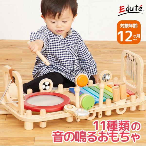 おもちゃ 1歳 赤ちゃん 一歳 一歳児 一歳半  誕生日プレゼント 木 知育玩具  2歳 ランキング 一歳 木のおもちゃ 楽器 音の出るおもちゃ|edute